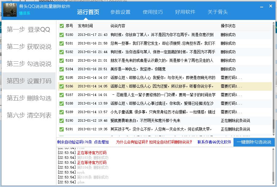 骨头QQ说说批量删除软件